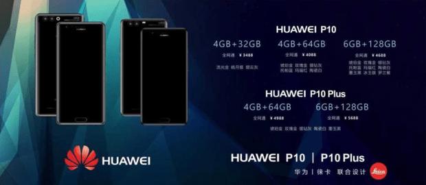 2017 MWC 將展開,各家大廠展什麼? huawei-p10