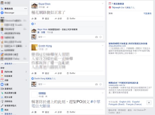 疑似中華電信網路大斷線,FB、Google、YouTube 等諸多網站無法連線(已解決) image-26
