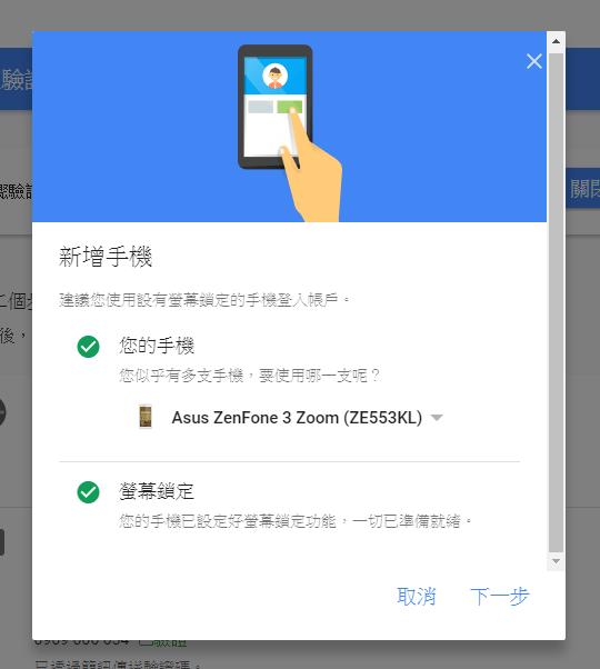 Google 簡化二階段驗證,不需要再輸入數字驗證碼 image-39