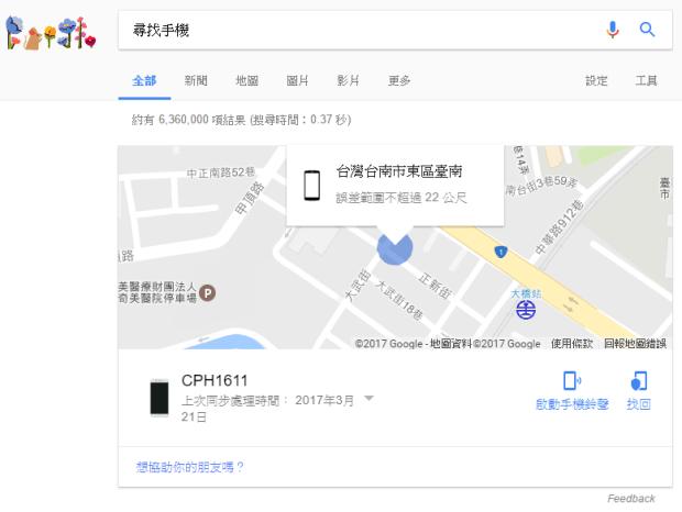 技巧:Google搜尋「尋找手機」就能快速找到遺失的手機位置 (Android) 00115