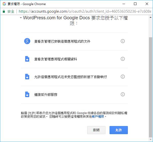 讓Google文件與WordPress整合,離線寫稿、協同寫稿/校稿一次滿足(Chrome擴充套件) 020