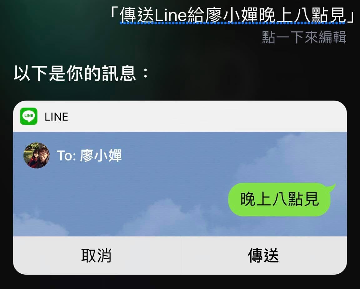 教學:讓Siri語音直接幫你傳LINE給好友