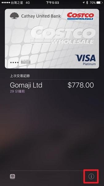 教學:如何查詢或關閉 Apple Pay 交易刷卡紀錄 17553404_10210105873697440_7152187323575344292_n