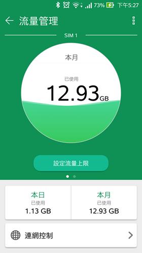 ZenFone 3 Zoom 評測開箱:目前為止最值得購入的照相手機,超長續航力使用 24 小時也不用擔心! Screenshot_20170314-172722