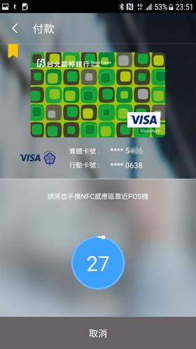 比 Apple Pay 還強大!t wallet+ 行動支付,支援15家銀行、超過 150 支手機 Screenshot_20170328-235157