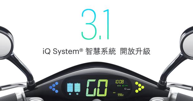 Gogoro iQ System 智慧系統3.1開放更新,5項升級讓操駕更直覺、加速更有感 a7pbbkqwh9qi