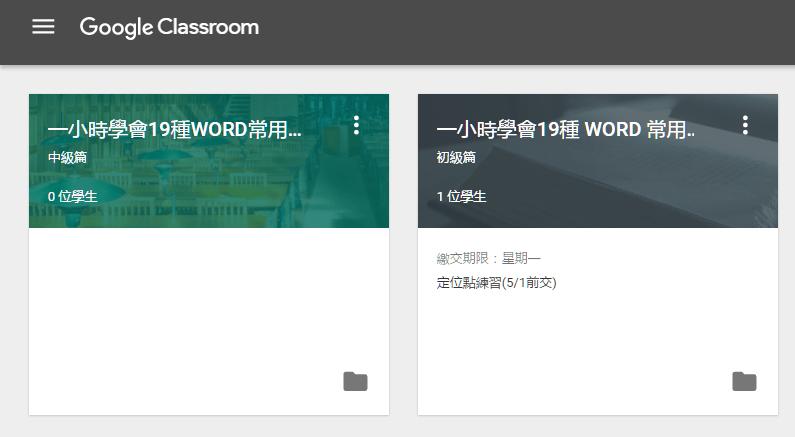 如何在 Google Classroom 上建立、管理課程與交流互動 002-3