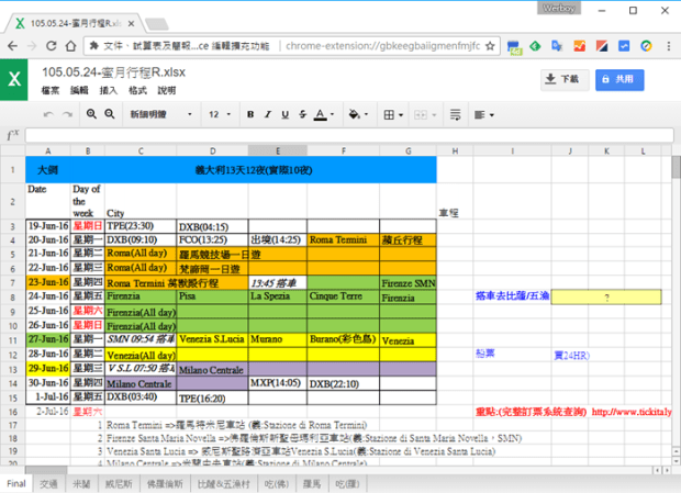 免裝 Office,直接在 Chrome 編輯 Word、Excel、Power Point 檔案,應急超方便 00217