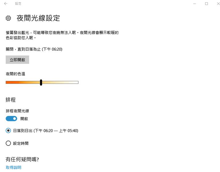 教你開啟 Windows 10 內建低藍光螢幕效果,護眼不用花大錢 005