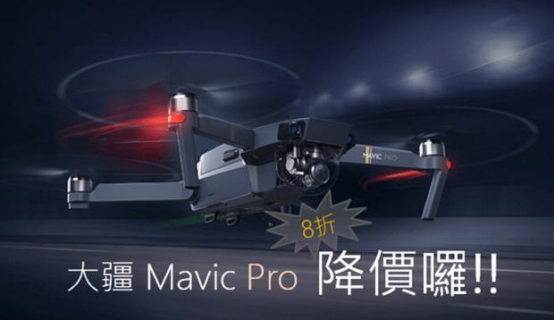 最強的輕巧空拍機 DJI Mavic Pro 降價大優惠!現在入手正是時候 017-1