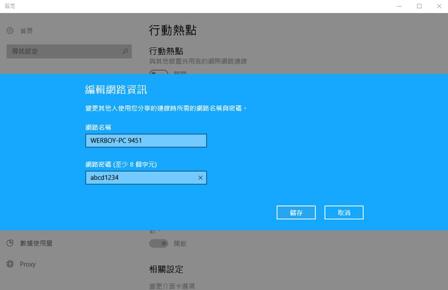讓 Windows 10 筆電分享網路,成為 Wi-Fi 行動熱點(有線/無線接入皆適用) 021-1