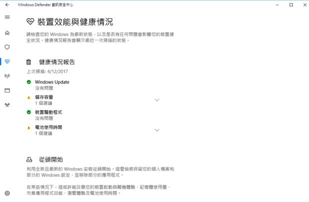 新版 Windows Defender 資訊安全中心完整介紹,Windows 10 Creators 的重要安全升級 027