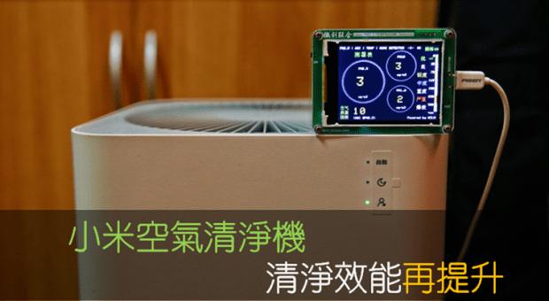 一個設定讓小米空氣清淨機效能再提升,室內空氣品質超讚的! (適用1、2代,有實測影片) 029-2