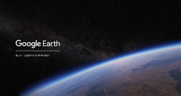 Chrome 限定!新 Google 地球網頁版推出,世界 3D 景象盡收眼底 031-1