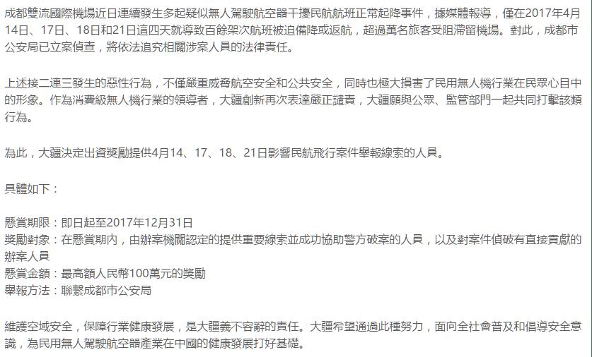 空拍機惡意干擾成都機場,DJI 懸賞百萬人民幣逮人 041