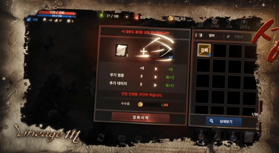 《天堂M》最新遊戲預告片揭露更多遊戲細節,韓國今日開放登記 056