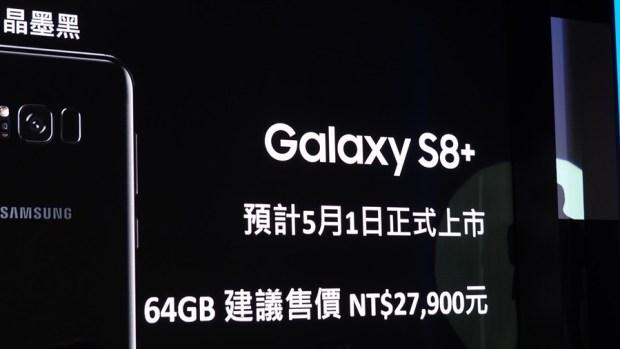三星 Galaxy S8/S8+ 正式在台灣發表! 售價比想像中便宜 4101812