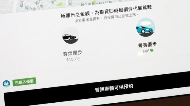 Uber 重回台灣市場,放棄共享車模式與租賃業者合作派車 4132033