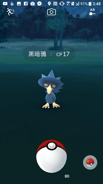 Pokemon Go 中文介面搶先看,Android、iOS 皆已更新 Screenshot_20170408-024830