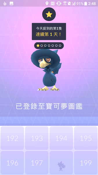 Pokemon Go 中文介面搶先看,Android、iOS 皆已更新 Screenshot_20170408-024859