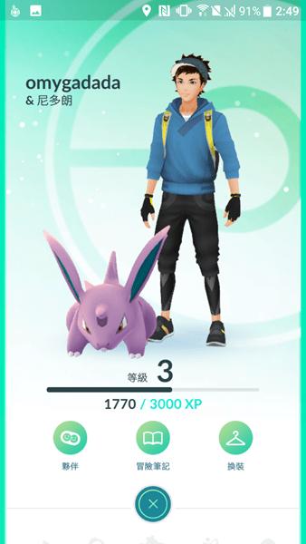 Pokemon Go 中文介面搶先看,Android、iOS 皆已更新 Screenshot_20170408-024934