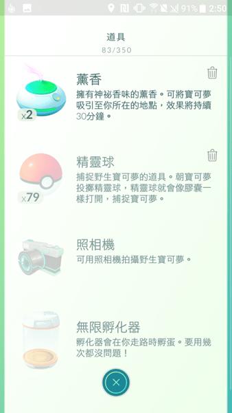 Pokemon Go 中文介面搶先看,Android、iOS 皆已更新 Screenshot_20170408-025040