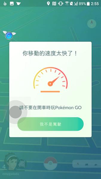 Pokemon Go 中文介面搶先看,Android、iOS 皆已更新 Screenshot_20170408-025515