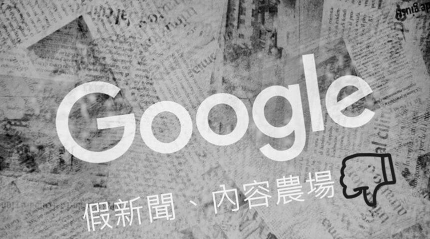 "Google 開始整頓假新聞,在搜尋結果頁面加入""事實審查""結果標籤 fake-news-content-farm"