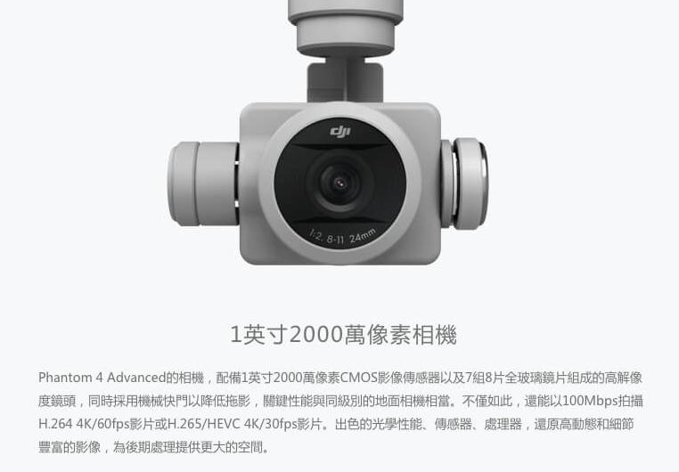 DJI Phantom 4 Advanced 推出!性能直逼 P4P,價格便宜好入手 image-17