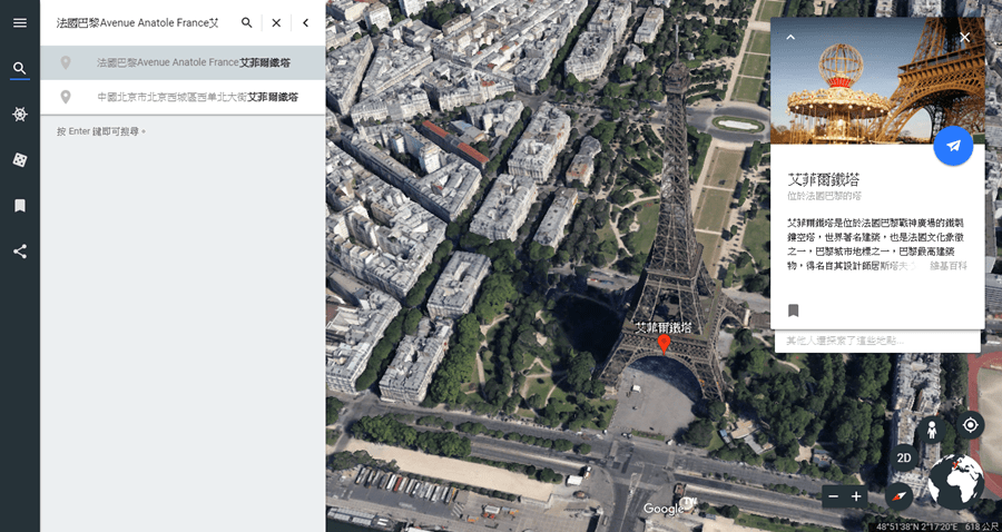 Google Earth Chrome