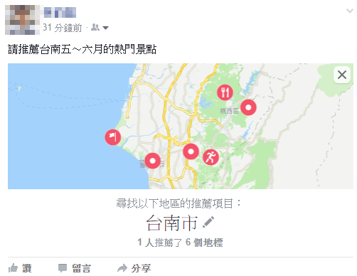 Facebook個人化推薦地圖,收集好友推薦地點最棒的方式,也可與其他人共享 00137