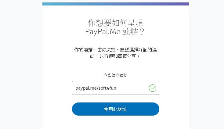 設定專屬 PayPal.Me 收款連結頁面,贊助、線上付款給您快速又方便 00149