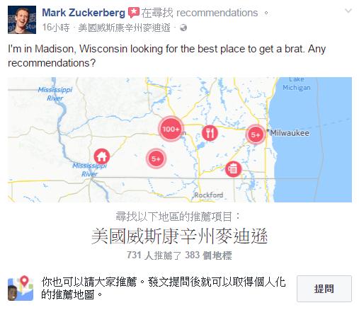 Facebook個人化推薦地圖,收集好友推薦地點最棒的方式,也可與其他人共享 00151