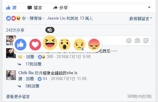 Facebook 留言新功能,可以對每則留言傳達心情 00156