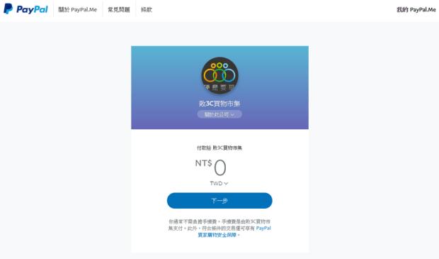 設定專屬 PayPal.Me 收款連結頁面,贊助、線上付款給您快速又方便 00159