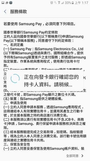 Samsung Pay:最多功能的行動支付平台,可當信用卡、金融卡、集點卡 1493784899682