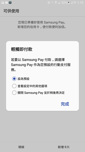 Samsung Pay:最多功能的行動支付平台,可當信用卡、金融卡、集點卡 1493784906435