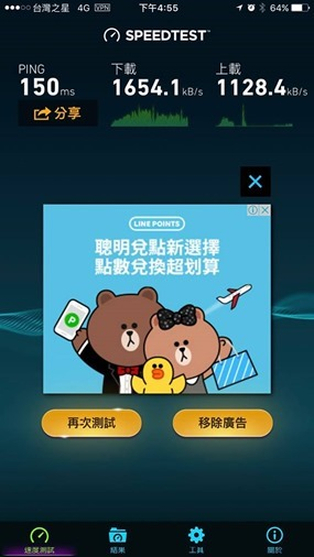X-VPN 免費VPN App 推薦,速度超快,可切換多國伺服器 18300863_10210409119598398_3110448199785440092_n