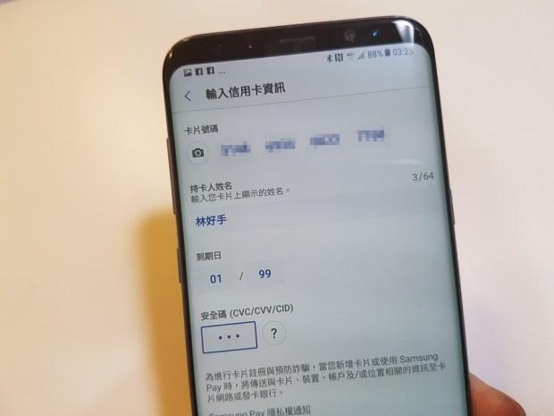 Samsung Pay:最多功能的行動支付平台,可當信用卡、金融卡、集點卡 20170510_032831