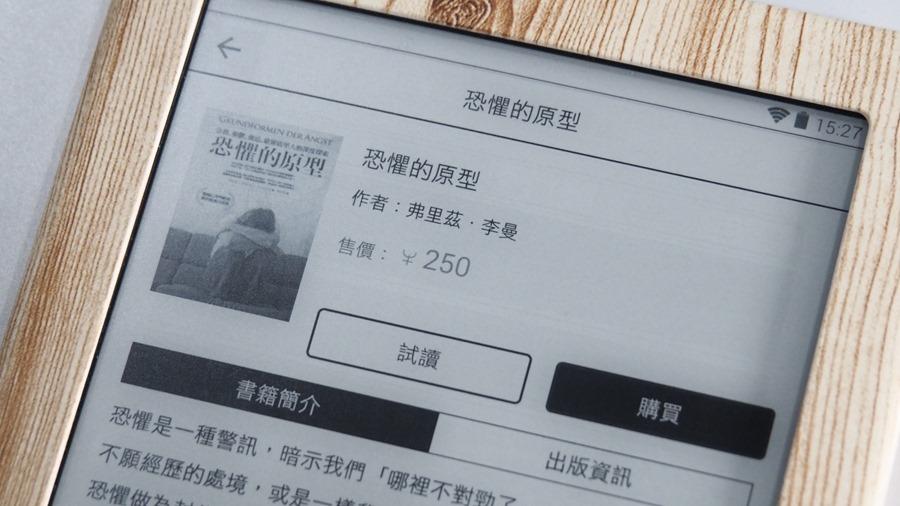 專為中文而生的電子書閱讀器 mooInk 正式發表,數萬本書隨身帶著走 5172311