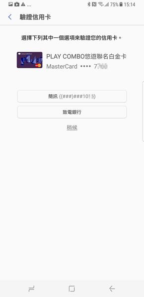 Samsung Pay:最多功能的行動支付平台,可當信用卡、金融卡、集點卡 Screenshot_20170503-151419