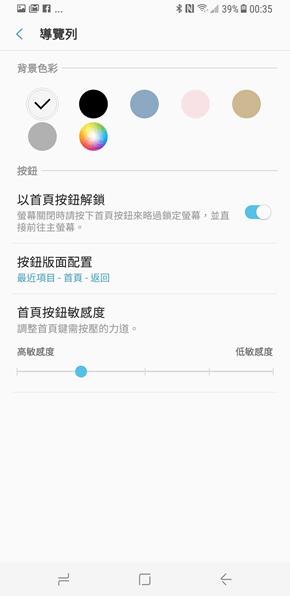 可變的 Galaxy S8/S8+ 功能按鈕順序,跳槽三星不用改變使用習慣 Screenshot_20170508-003527