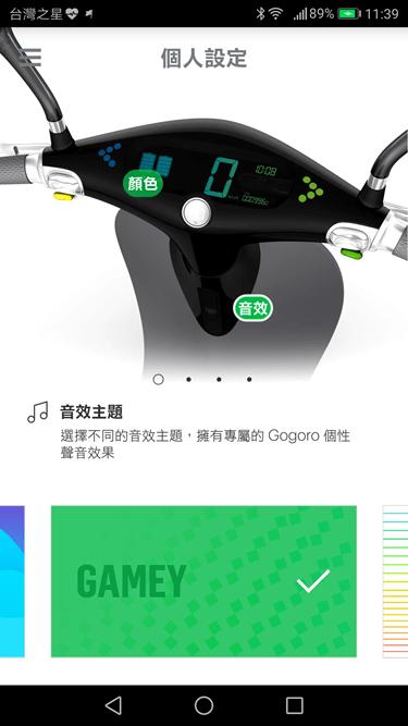 隨意更換 Gogoro 音效超簡單!Gogoro 之聲 App 幫你搞定 Screenshot_20170509-113932