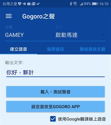 隨意更換 Gogoro 音效超簡單!Gogoro 之聲 App 幫你搞定 Screenshot_20170509-161031