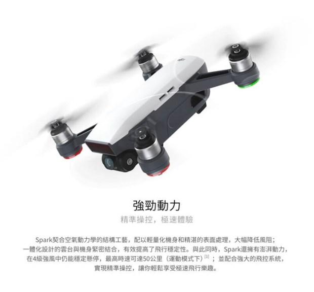 掌上起飛!DJI 曉 Spark 正式發表,用手掌手勢就能輕鬆控制的超強空拍機 b7095032-8005-4d2d-9805-2f695daeb163