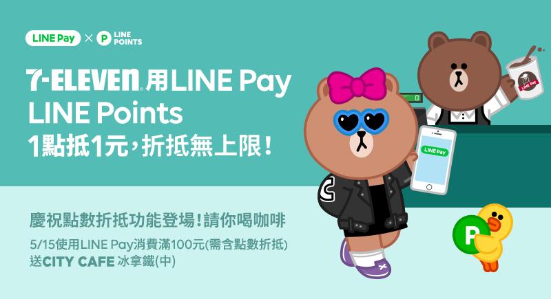 LINE Pay 付款好方便,點數1點抵1元無上限! dff1fe9d