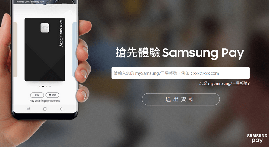 如何使用 Samsung Pay?適用銀行、機型、登記卡片、設定密碼、付款操作懶人包 image-11
