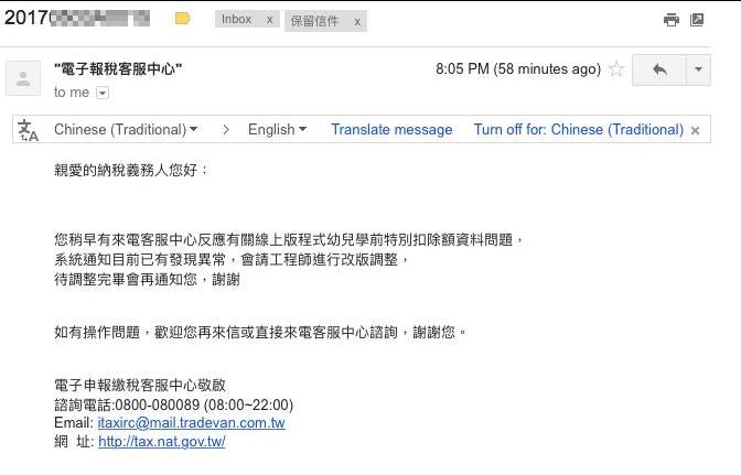MAC 網路報稅者當心!報稅程式發現臭蟲,可能讓你損失 25,000 元扣除額! image-13