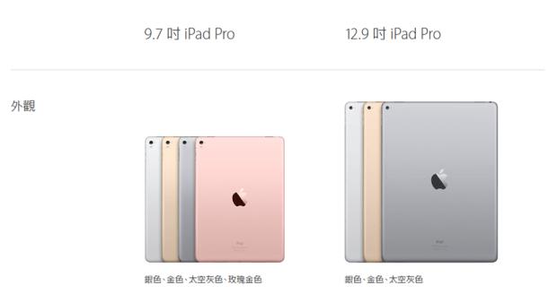 iPad (2017) 開賣,重量更輕更便宜!128G 版本不用 14000 元入手 image-40