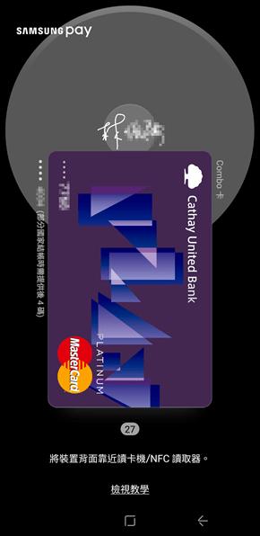 Samsung Pay:最多功能的行動支付平台,可當信用卡、金融卡、集點卡 image-51